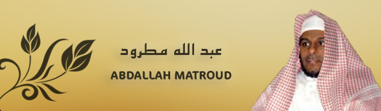Abdallah-Matroud